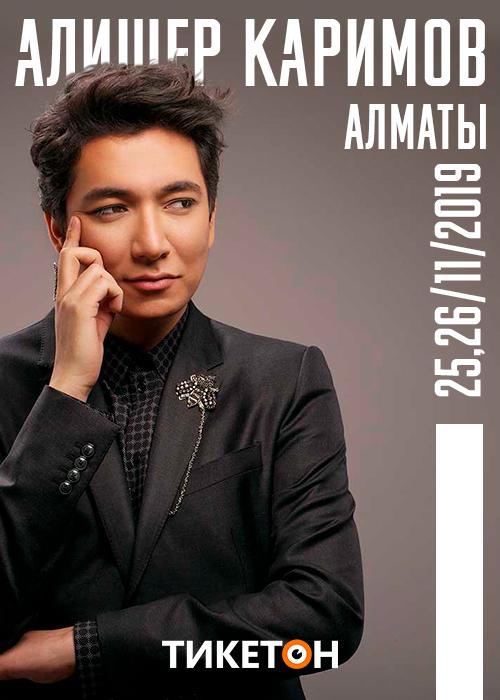 Юбилейный концерт Алишера Каримова
