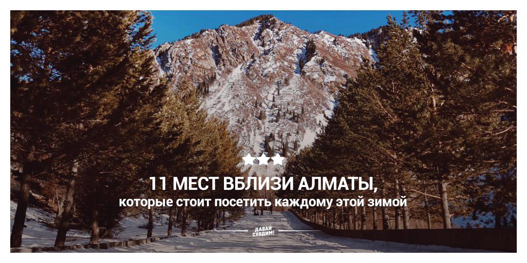 11-mest-vblizi-almaty-kotorye-stoit-posetit-kazhdomu-etoj-zimoj
