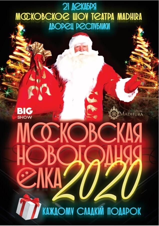 Московская новогодняя ёлка-2020