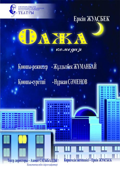 "Спектакль ""Олжа"""