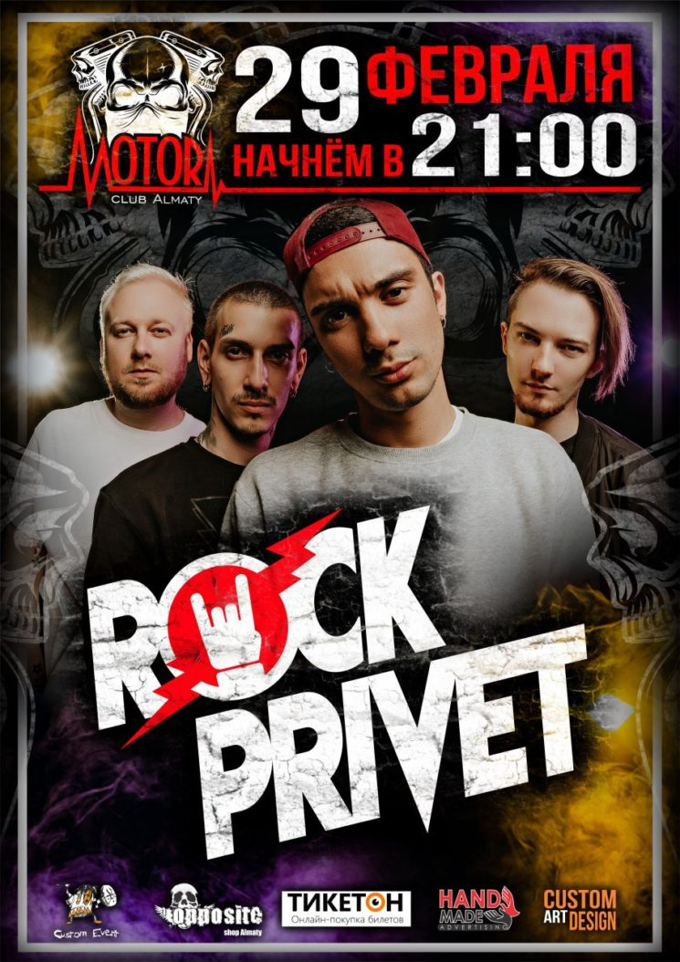 Концерт группы Rock Privet-privet