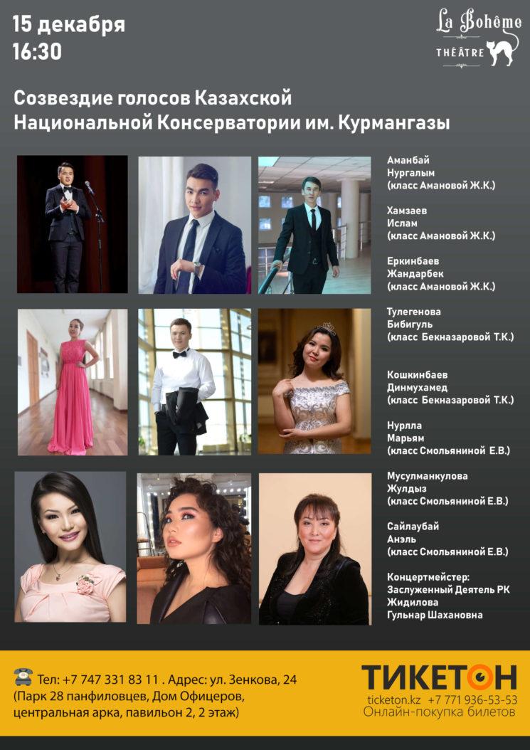 """Концерт """"Созвездие голосов КНК им. Курмангазы"""""""