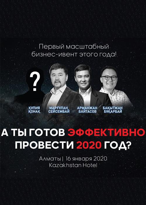 Форум «Ты готов провести 2020 год эффективно?»