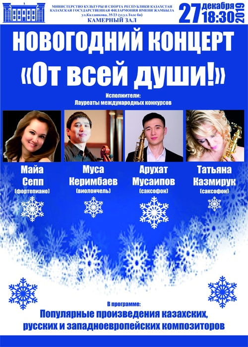 Новогодний концерт «От всей души!»