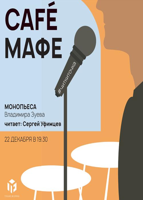 Читка монопьесы «Café Мафе»