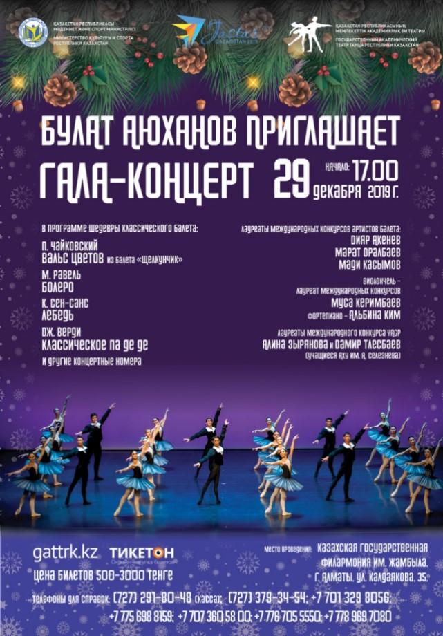 Гала-концерт театра Булата Аюханова