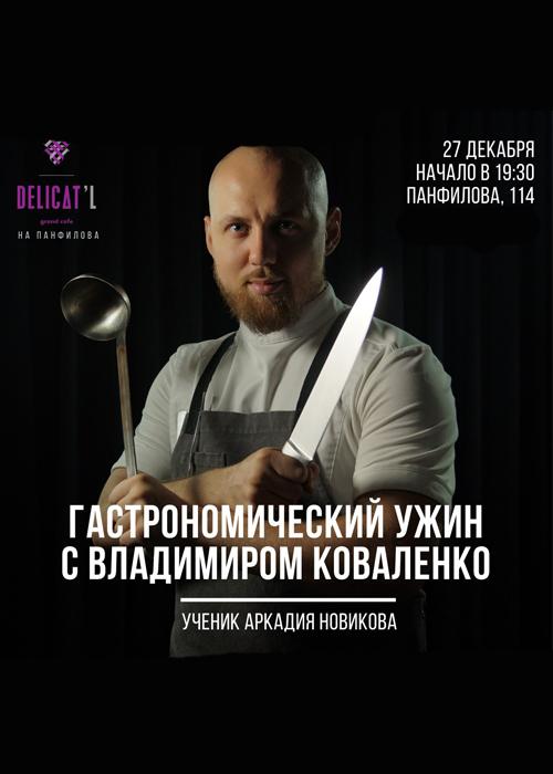 Гастрономический ужин от Владимира Коваленко