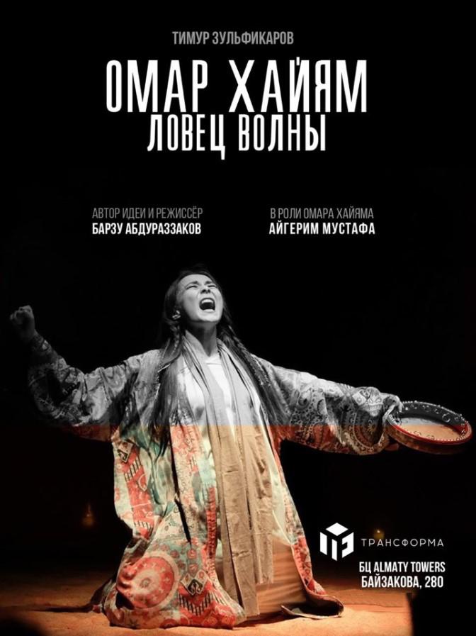 """Спектакль """"Омар Хайям. Ловец волны"""""""