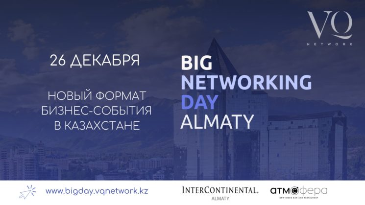 Встреча Big Networking Day Almaty