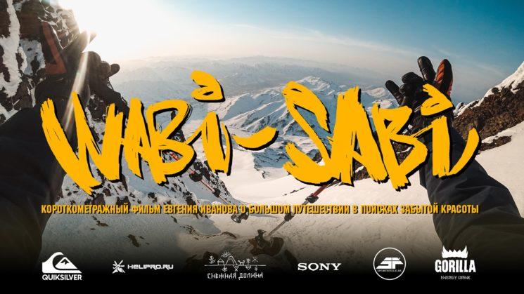 Премьера фильма Wabi-Sabi