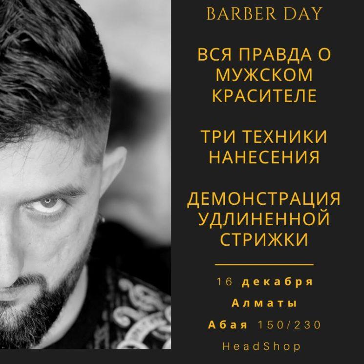 Семинар Barber Day