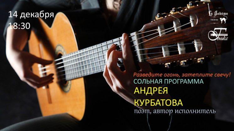 Концерт Андрея Курбатова
