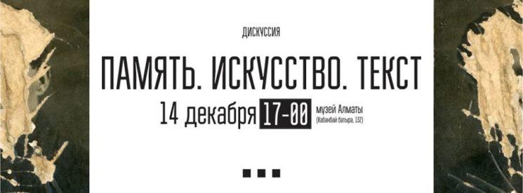 """Дискуссия """"Память. Искусство. Текст"""""""