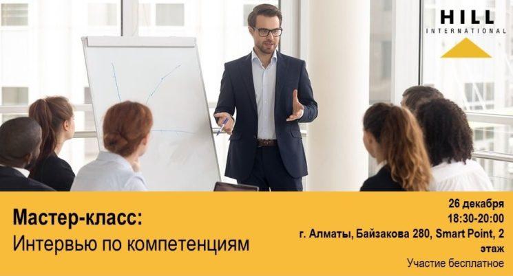 """Мастер-класс """"Интервью по компетенциям"""""""