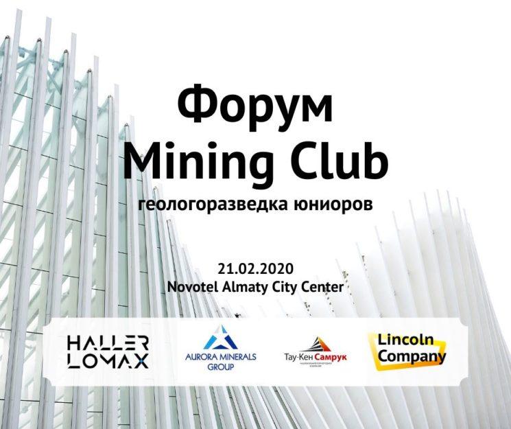 """Форум """"Mining Club: Геологоразведка юниоров"""""""