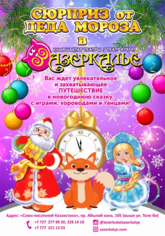 """Новогоднее представление """"Сюрприз от Деда Мороза"""""""