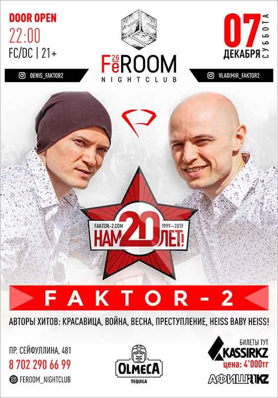 """Концерт группы """"Фактор-2"""""""