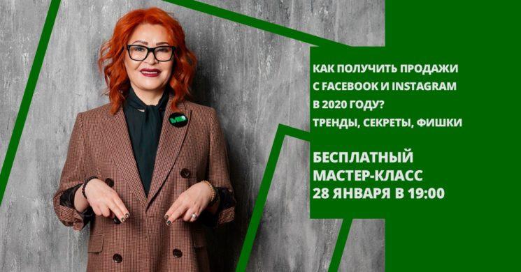 Мастер-класс по продажам в Facebook и Instagram