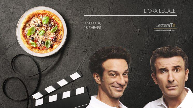 Встреча Cinepizza