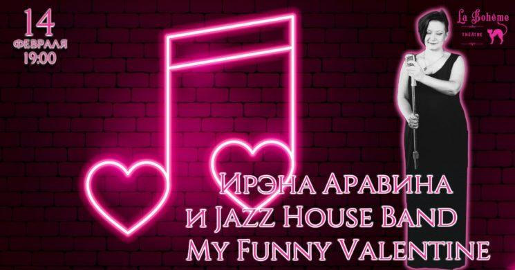 Концерт Ирэны Аравиной и Jazz House Band