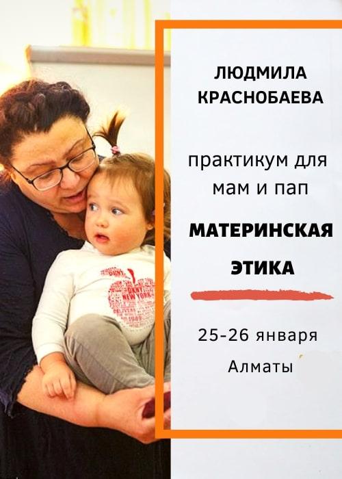 """Практикум """"Материнская этика"""""""