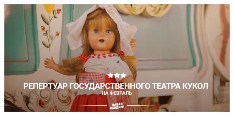 Репертуар Государственного театра кукол на февраль