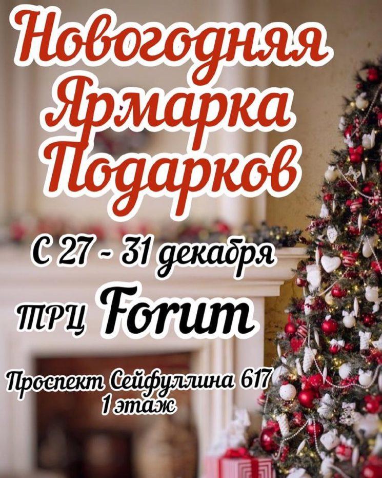 Новогодняя ярмарка в ТРЦ Forum