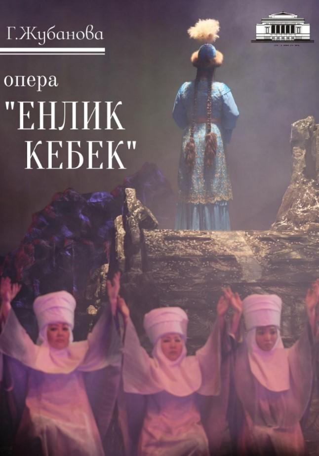Опера «Енлик-Кебек»