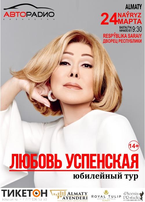 Концерт Любови Успенской
