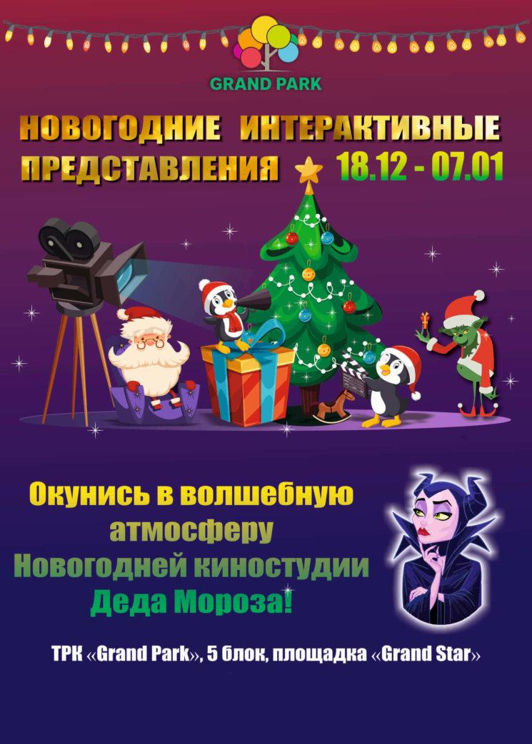 """Шоу """"Киностудия Деда Мороза"""""""