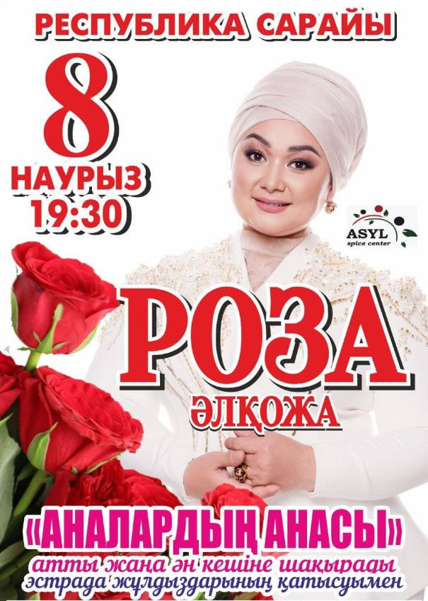 Концерт Розы Алкожа «Аналардың анасы»