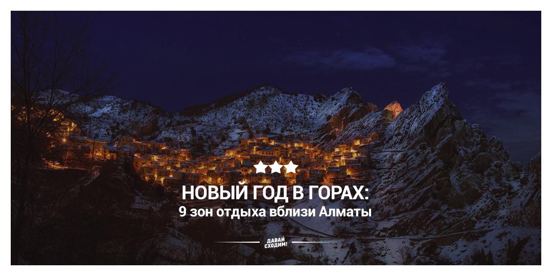 Новый год в горах: 9 зон отдыха вблизи Алматы