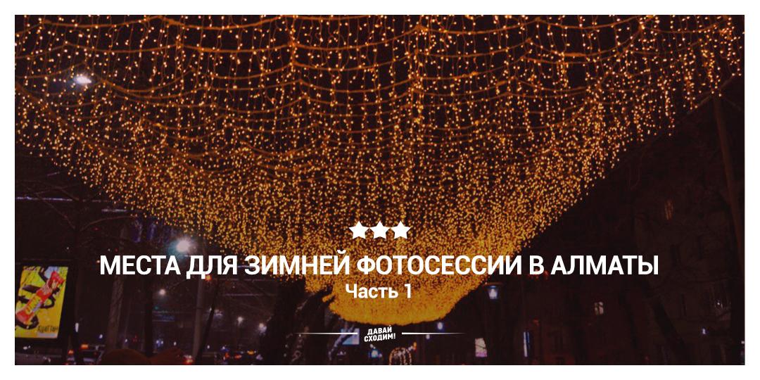 Гирлянды Алматы