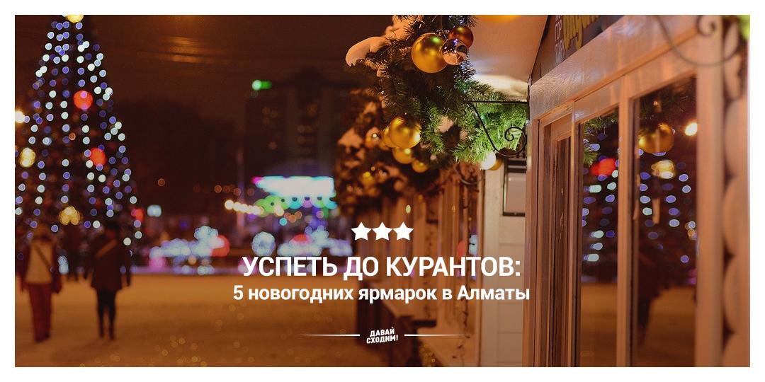 Новогодние ярмарки в Алматы