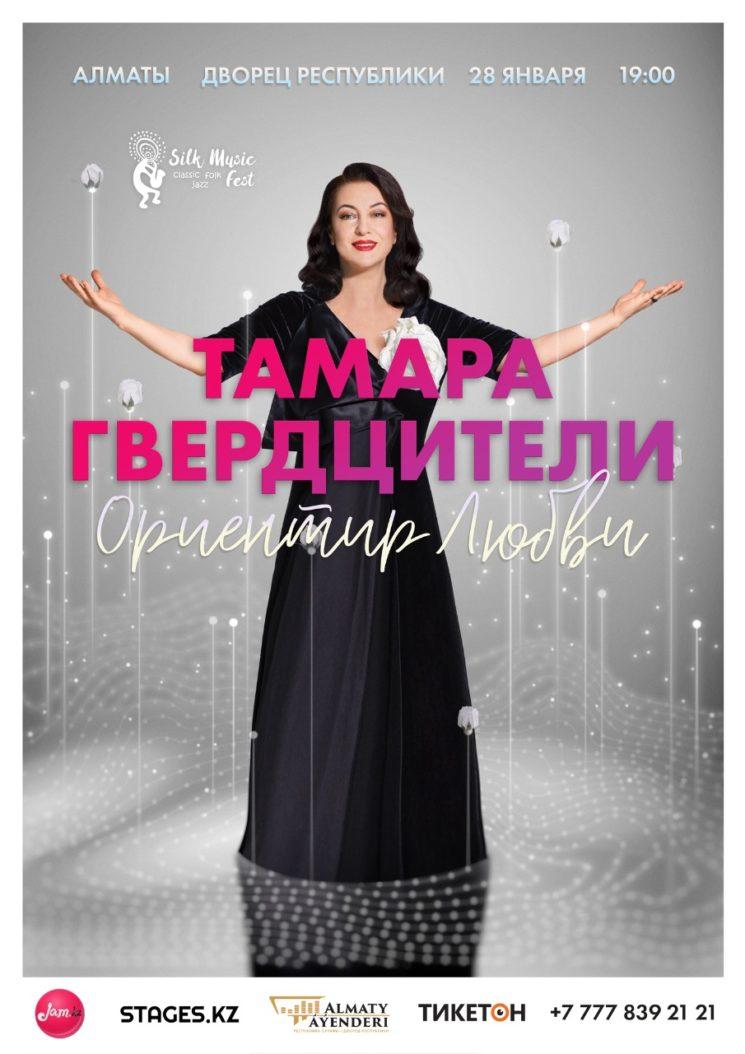 Концерт Тамары Гвердцители «Ориентир любви»