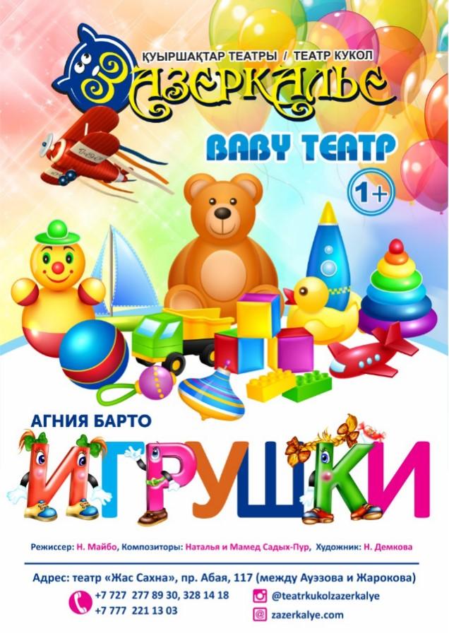 """Детский спектакль """"Игрушки"""""""