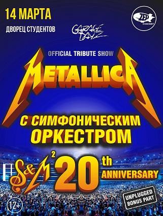 """Концерт-трибьют """"Metallica с симфоническим оркестром"""""""