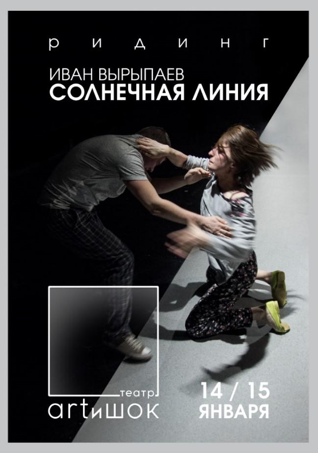 16487u30239_solnechnaya-liniya-2