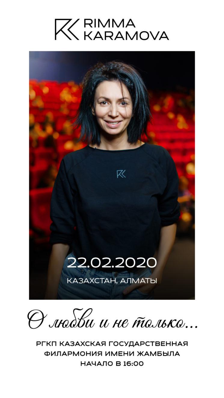 Творческая встреча с Риммой Карамовой