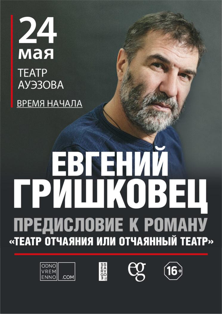 """Спектакль Евгения Гришковца """"Театр отчаяния или отчаянный театр"""""""
