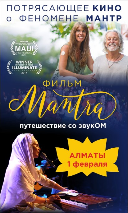 Показ фильма «Мантра: путешествие со звуком»