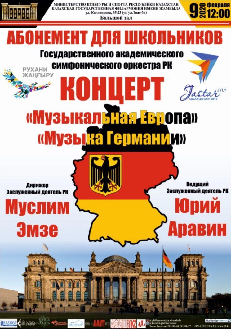 """Концерт """"Музыкальная Европа. Музыка Германии"""""""