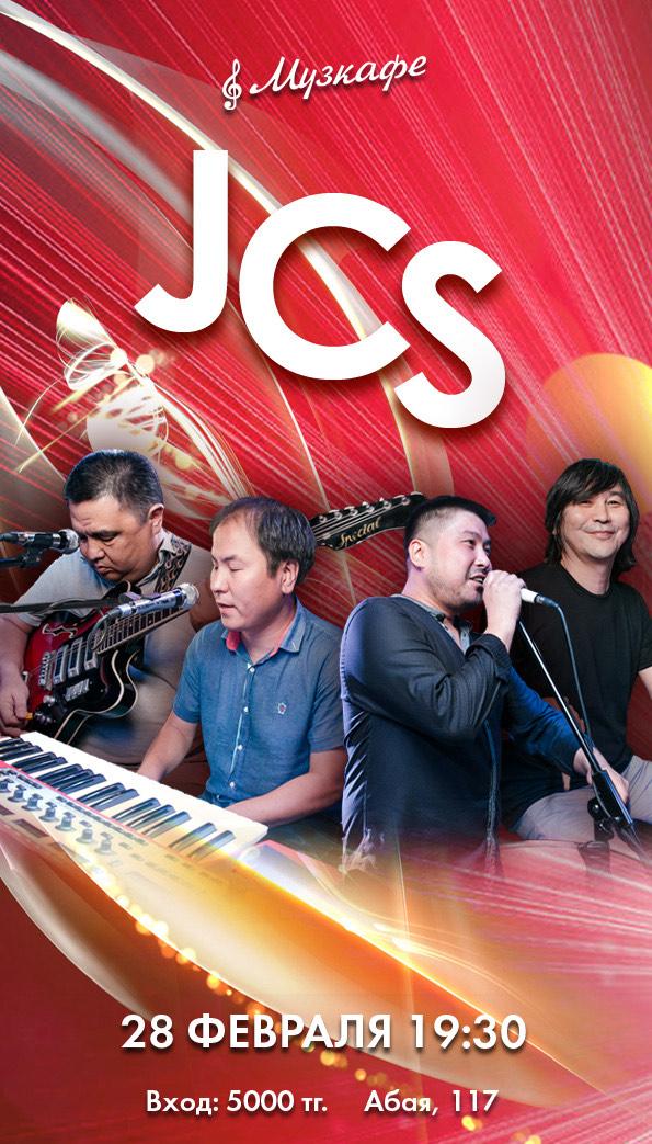 Выступление группы JCS