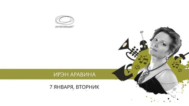 Зимний джаз с Ирэн Аравиной
