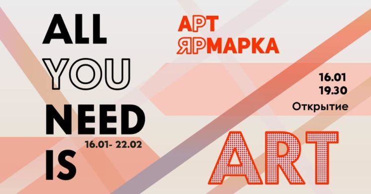 Ярмарка All You Need Is Art