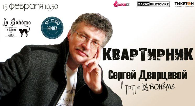 Квартирник Сергея Дворцевого