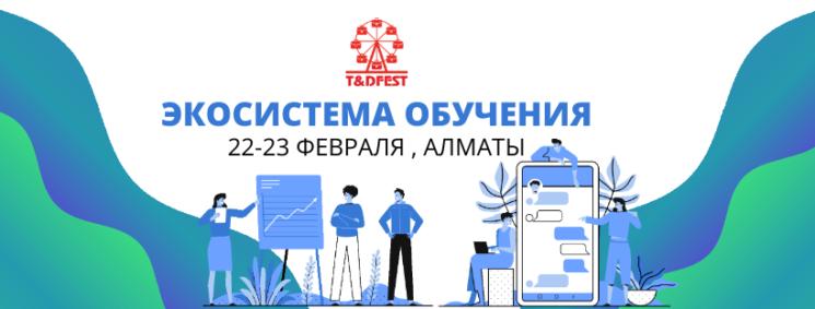 Конференция T&DFest-2020