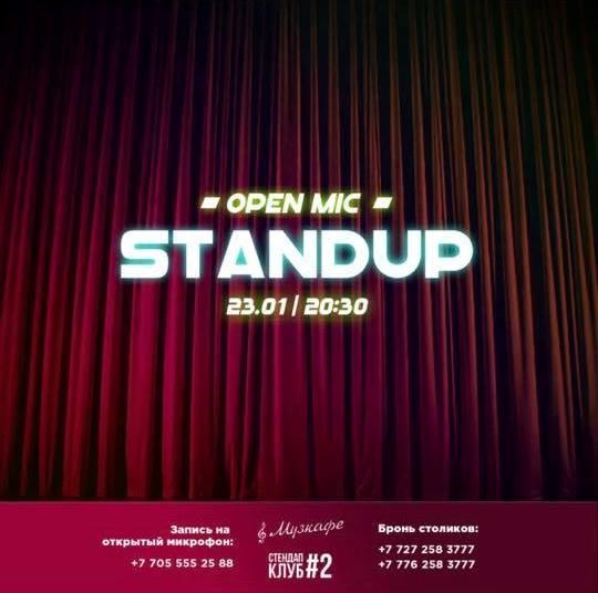 StandUp: открытый микрофон