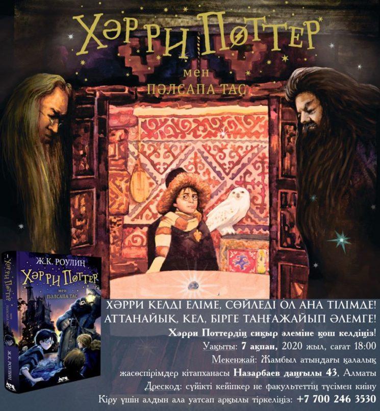 """Презентация: """"Гарри Поттер и философский камень"""" на казахском языке"""