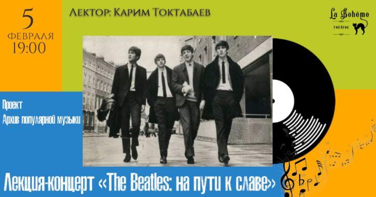 Лекция-концерт «The Beatles: на пути к славе»
